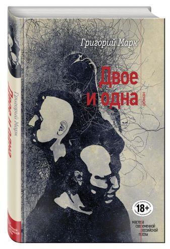 Григорий Марк - Двое и одна обложка книги