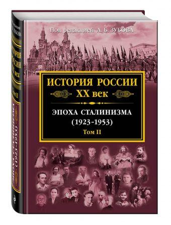История России XX век. Эпоха Сталинизма (1923-1953). Том II Зубов А.Б., ред.