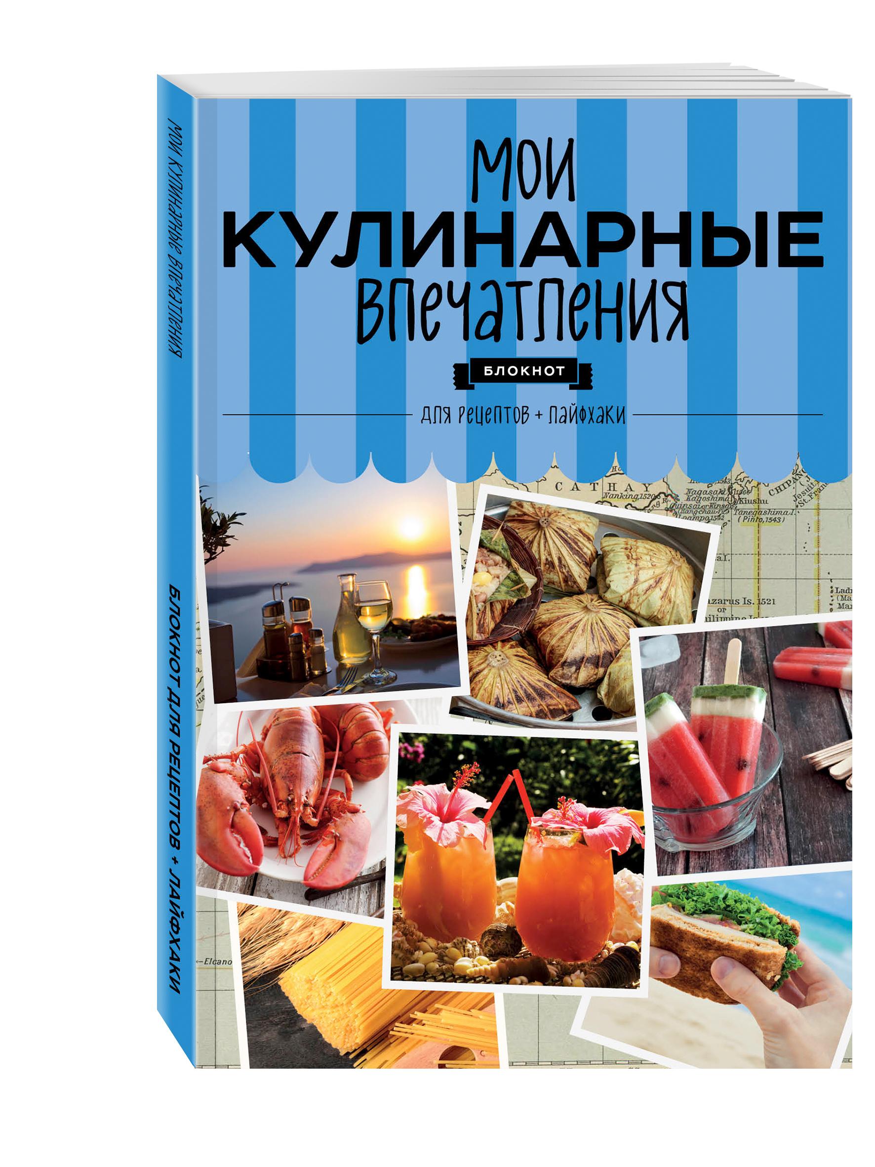 Мои кулинарные впечатления. Блокнот для записи рецептов и лайфхаков (раки) книга рецептов