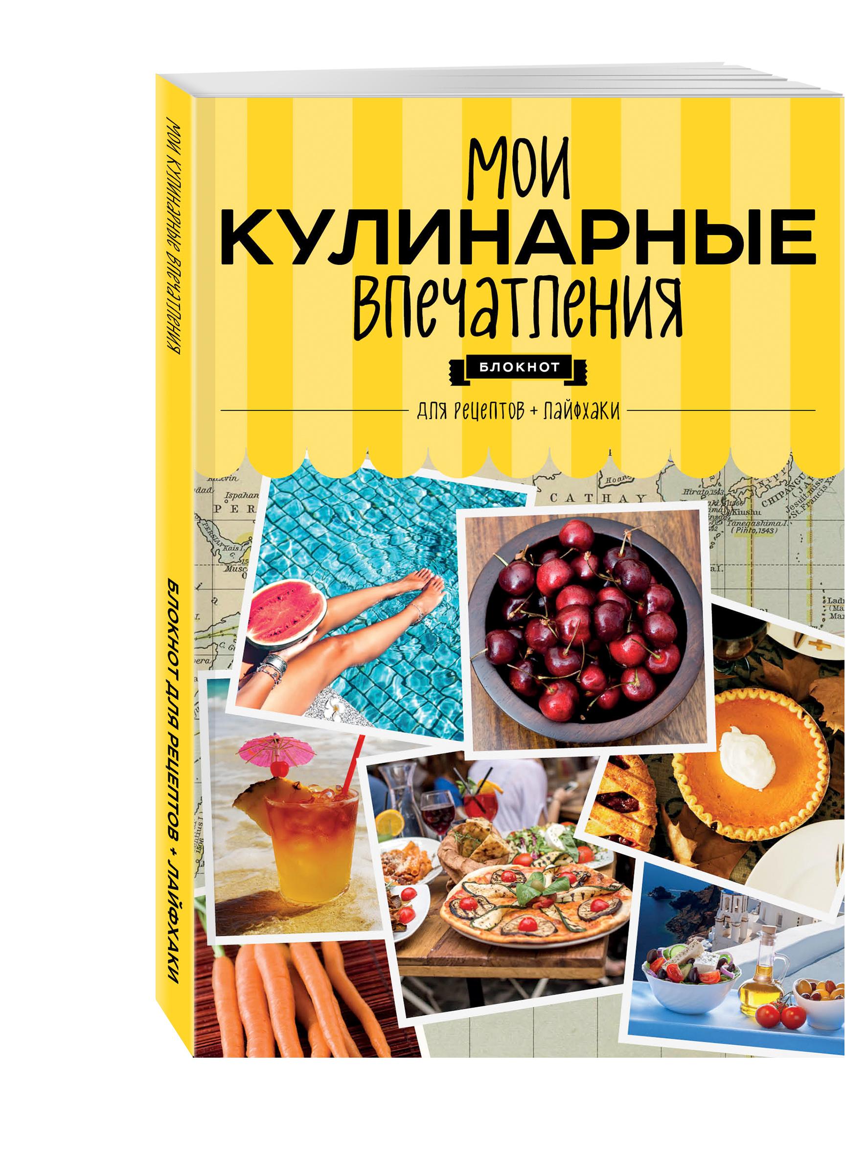 Мои кулинарные впечатления. Блокнот для записи рецептов и лайфхаков (вишня) книга рецептов