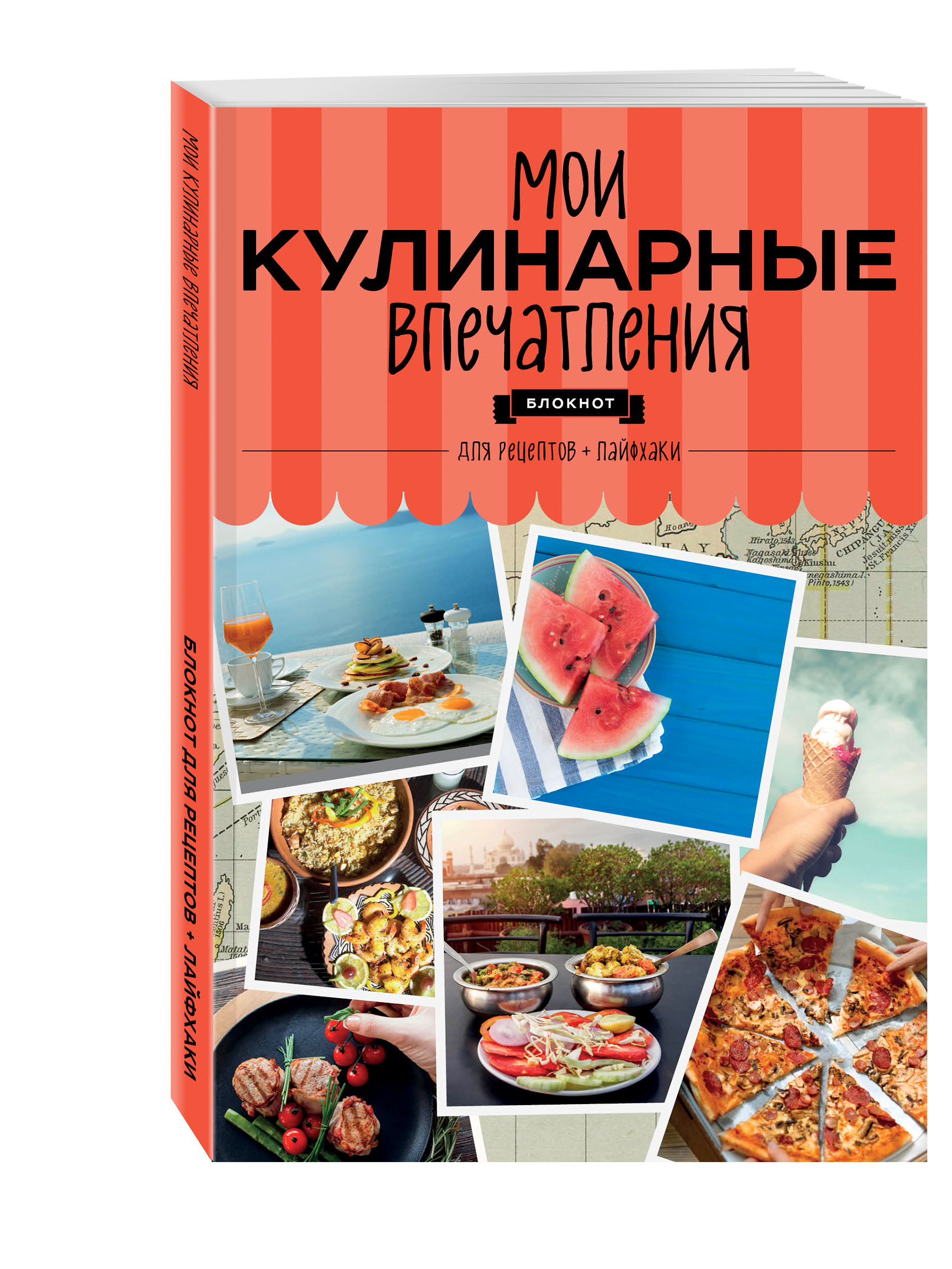 Мои кулинарные впечатления. Блокнот для записи рецептов и лайфхаков (арбуз) книга рецептов