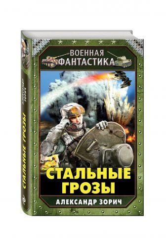 Александр Зорич - Стальные грозы обложка книги