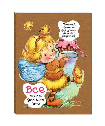 Все мамы делают это. Полезные блокноты для записи детских рецептов (Пчелка с кексом) - фото 1