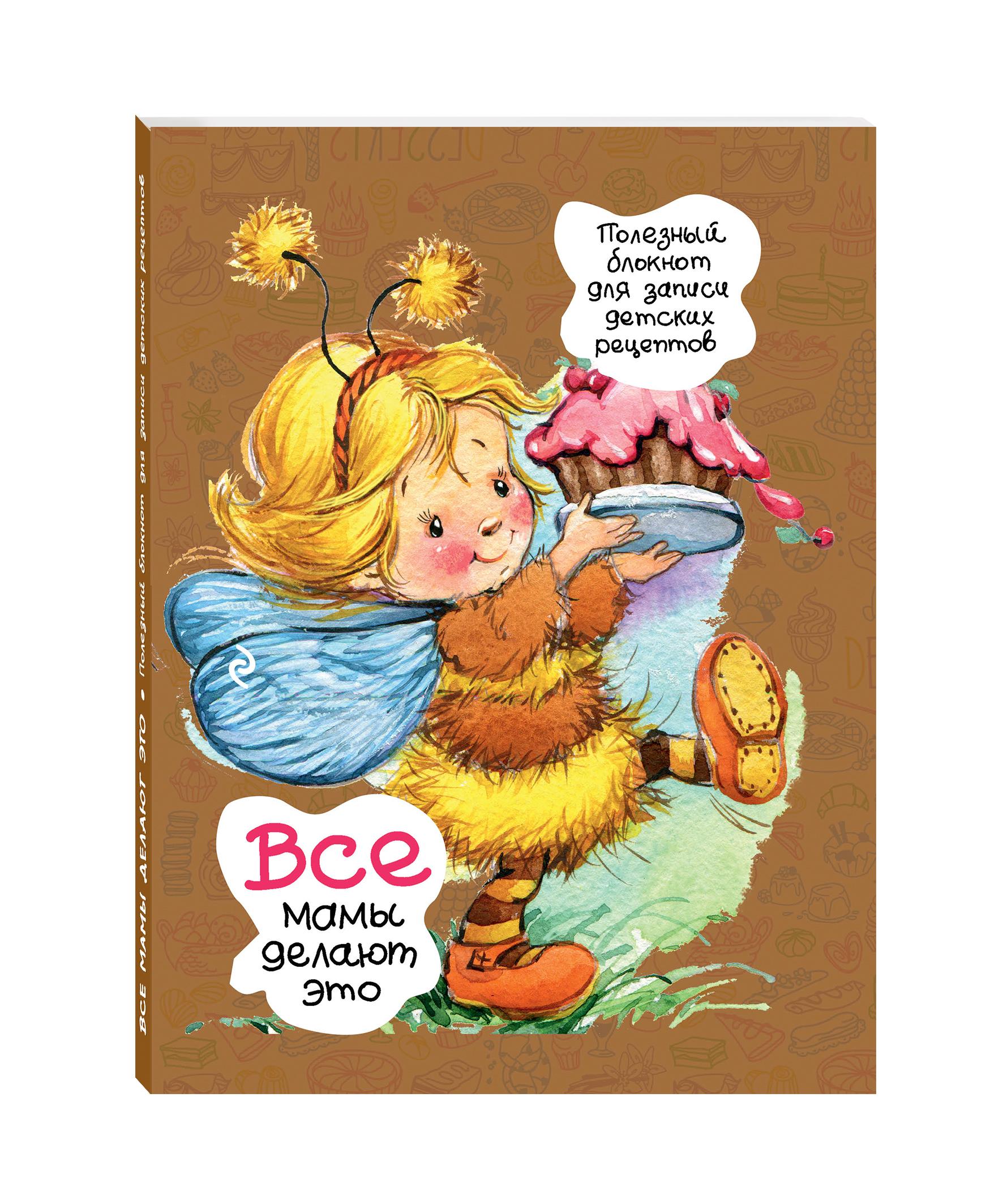 Все мамы делают это. Полезные блокноты для записи детских рецептов (Пчелка с кексом) все мамы делают это полезные блокноты для записи детских рецептов овечка и звездочки