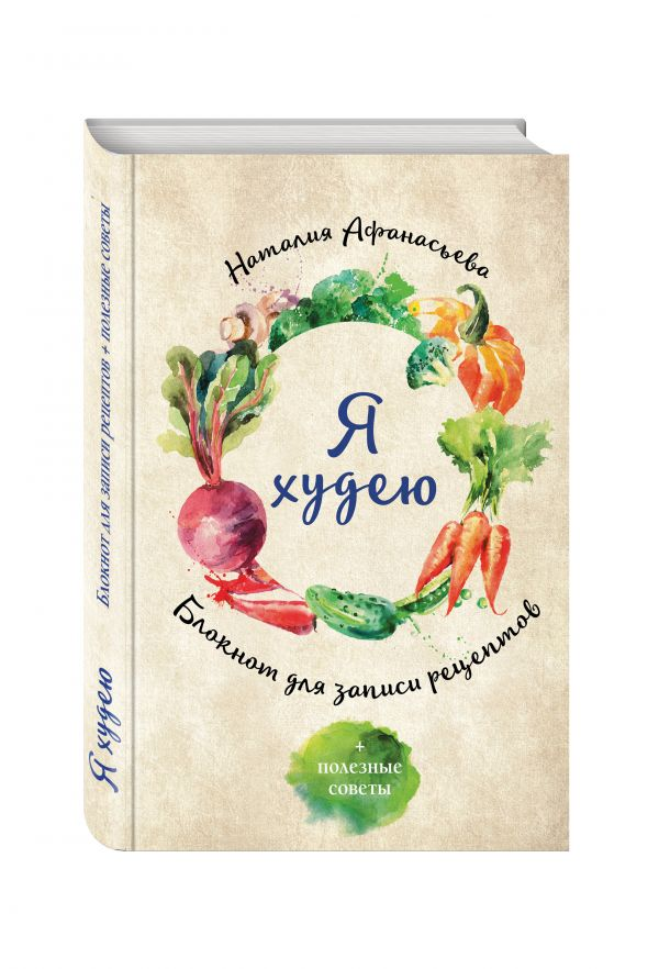 Афанасьева Наталия Блокнот для записи рецептов. Я худею (Овощи) афанасьева наталия блокнот для записи рецептов я худею овощи