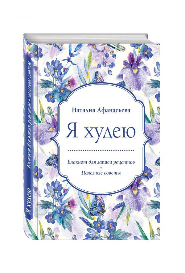 Афанасьева Наталия Блокнот для записи рецептов. Я худею (Ирисы)