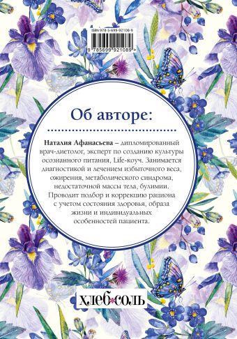 Блокнот для записи рецептов. Я худею (Ирисы) Наталия Афанасьева