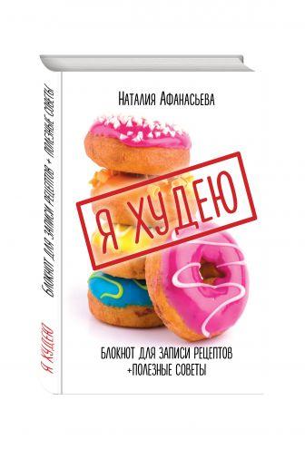 Наталия Афанасьева - Блокнот для записи рецептов. Я худею (Пончики) обложка книги