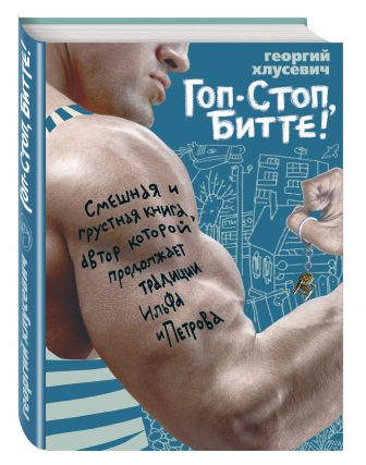 Георгий Хлусевич - Гоп-стоп, битте! обложка книги