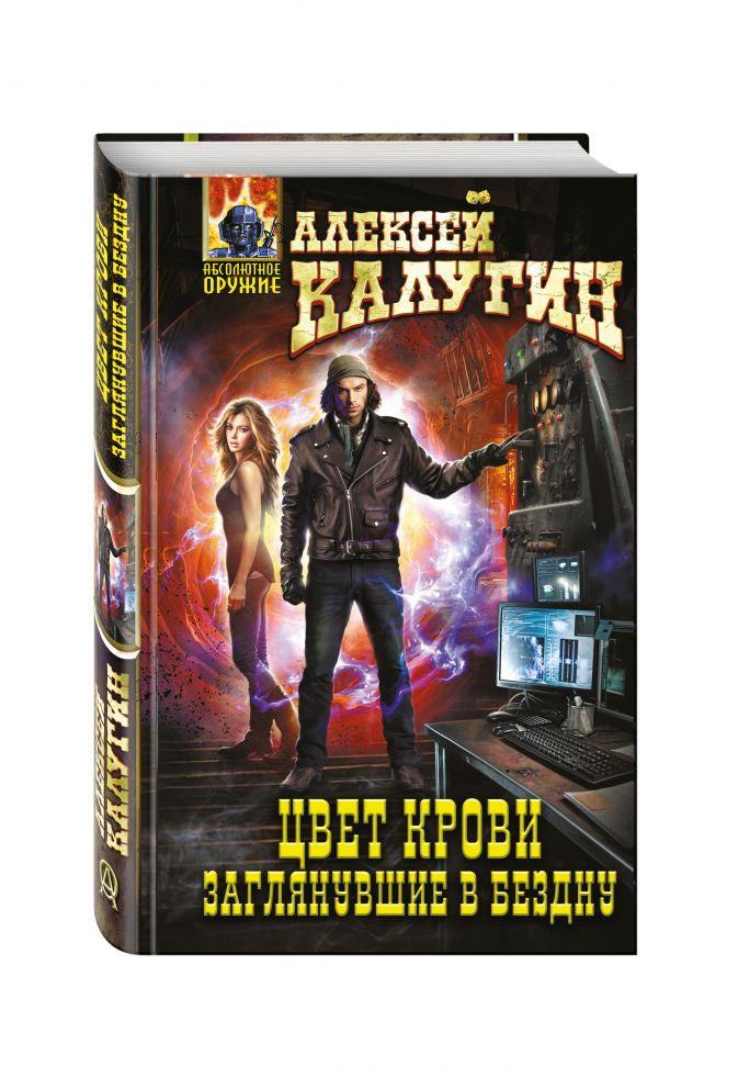 Алексей Калугин - Цвет крови. Заглянувшие в Бездну обложка книги