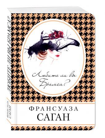 Любите ли вы Брамса? Франсуаза Саган