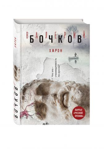 Валерий Бочков - Харон обложка книги