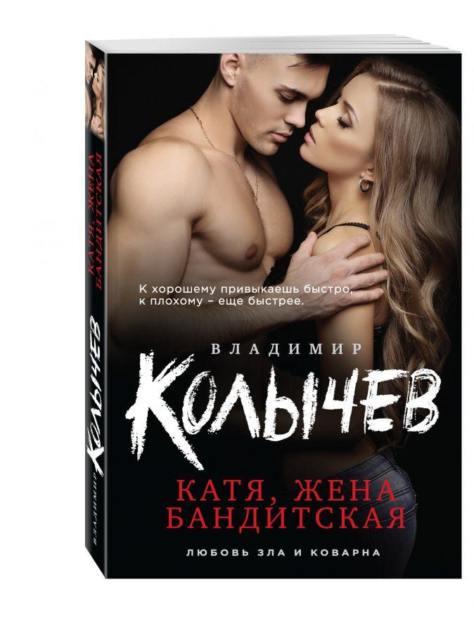 Владимир Колычев - Катя, жена бандитская обложка книги