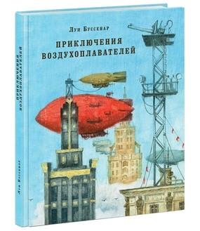 Приключения воздухоплавателей. Роман Буссенар Л.И.