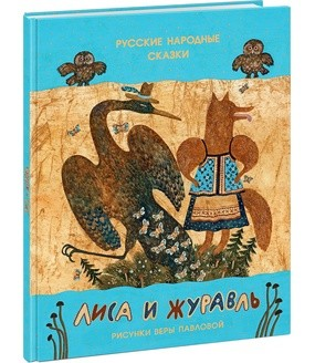 Лиса и журавль. Русские народные сказки. Сборник сказок Толстой А.Н.