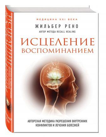 Жильбер Рено - Исцеление воспоминанием обложка книги