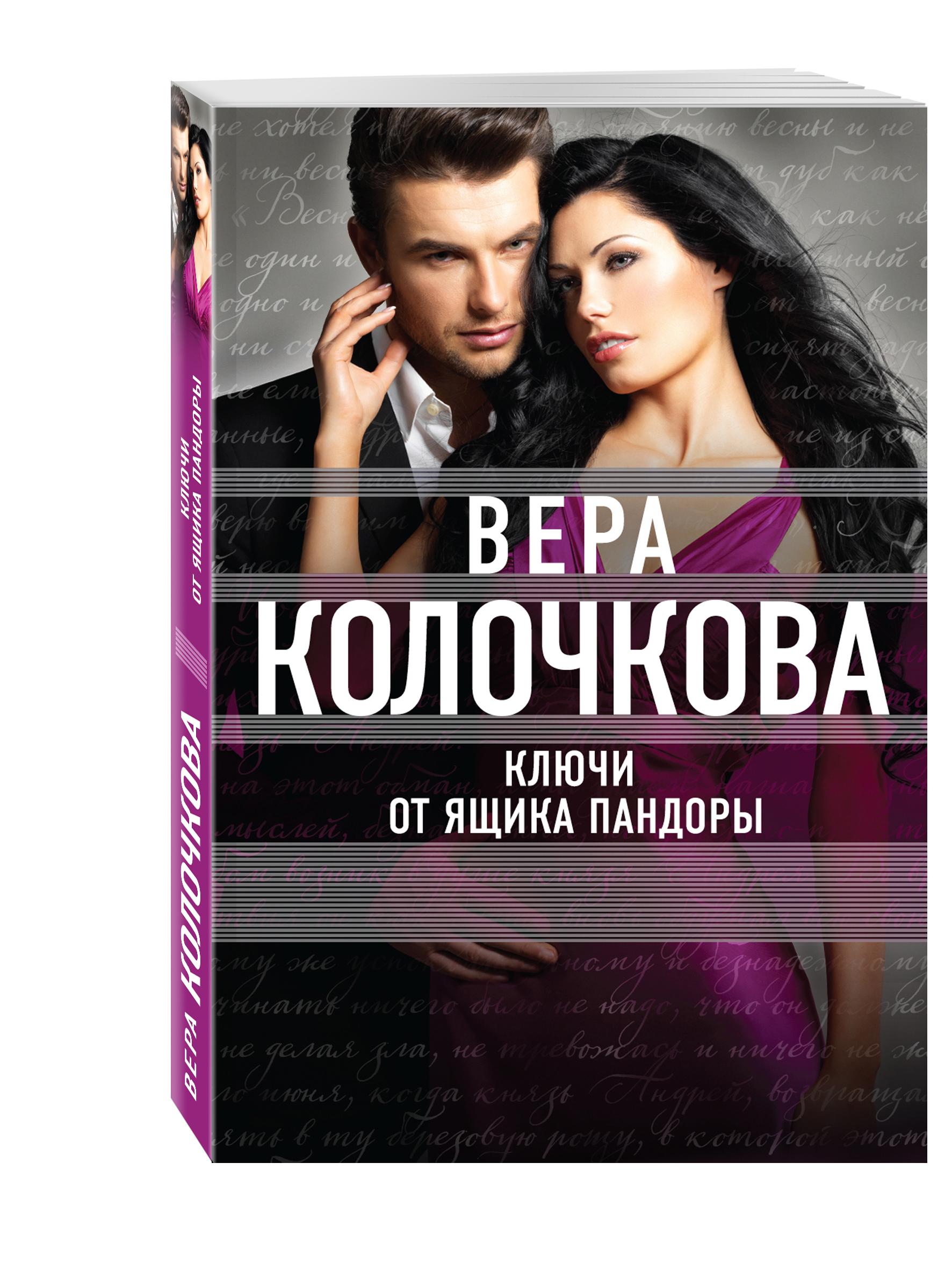Вера Колочкова Ключи от ящика Пандоры