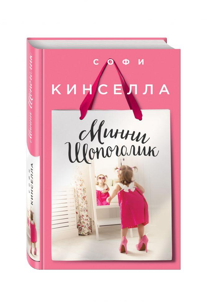Минни Шопоголик Софи Кинселла