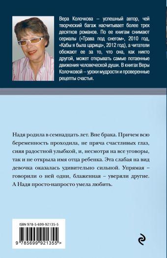 Провинциальная Мадонна Вера Колочкова