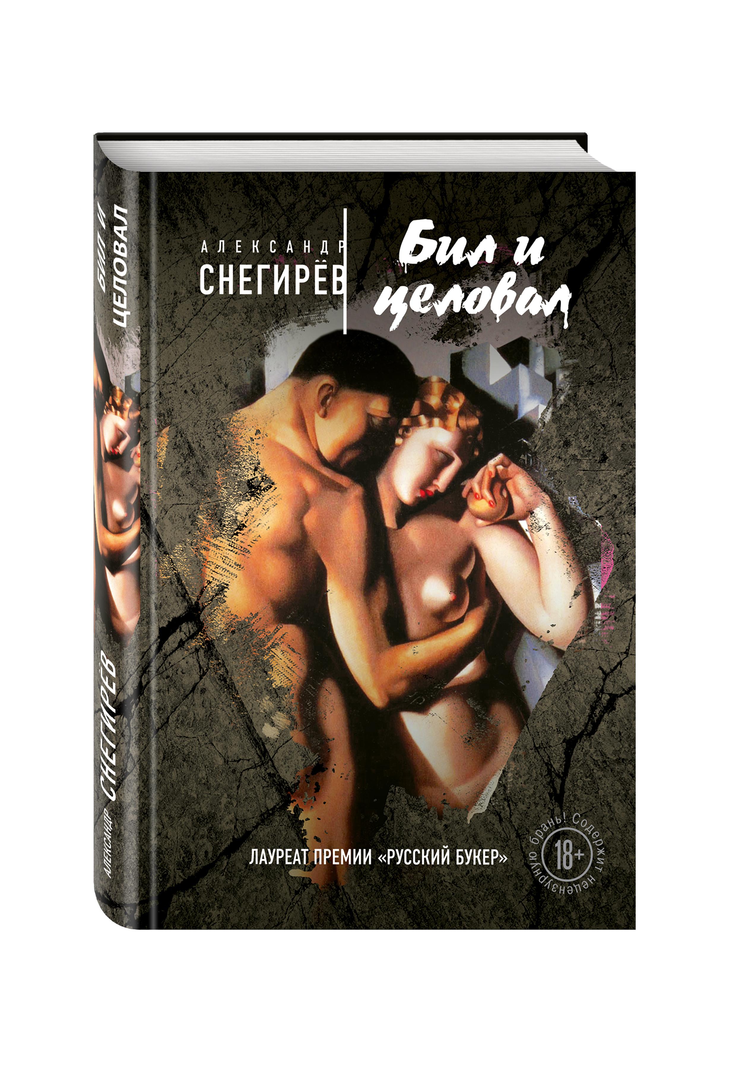 Александр Снегирёв Бил и целовал александр снегирёв как же её звали сборник