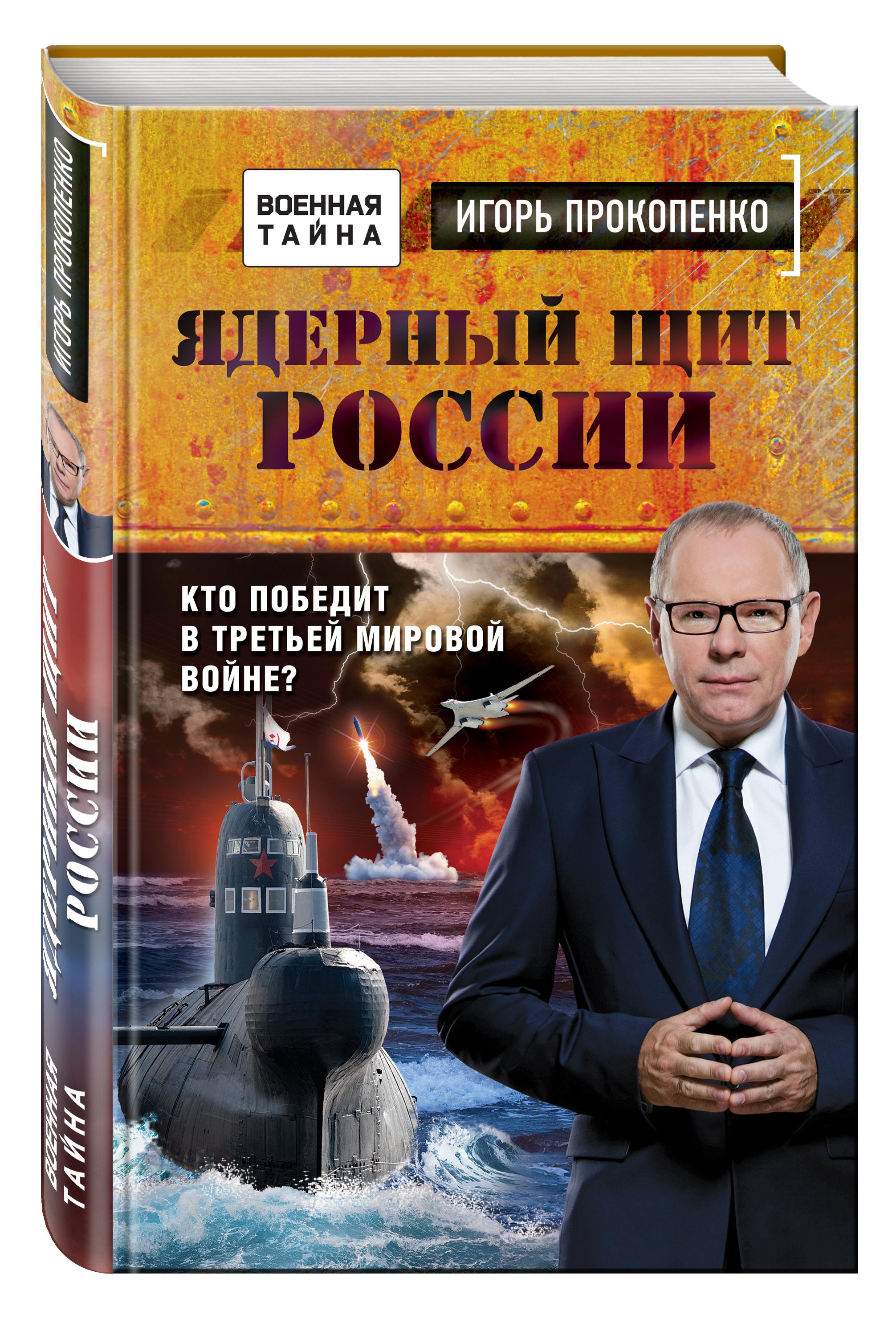 Прокопенко И.С. Ядерный щит России. Кто победит в Третьей мировой войне?