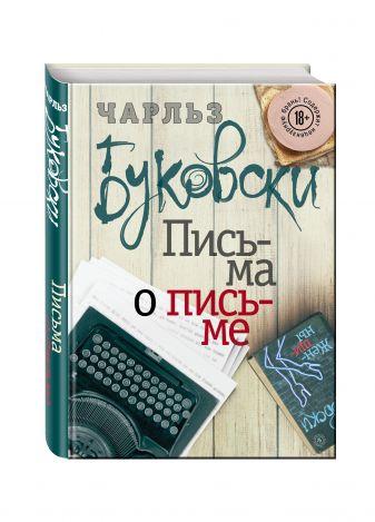 Чарльз Буковски - Письма о письме обложка книги