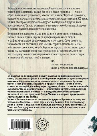 Письма о письме Чарльз Буковски