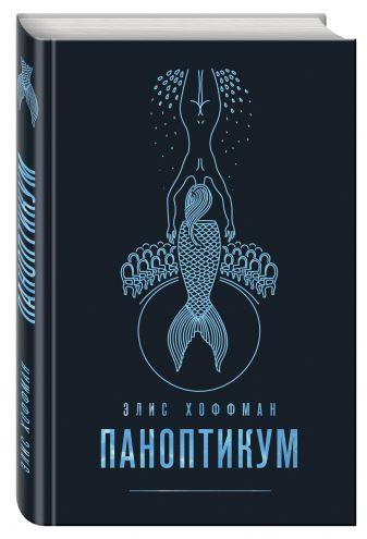 Элис Хоффман - Паноптикум обложка книги