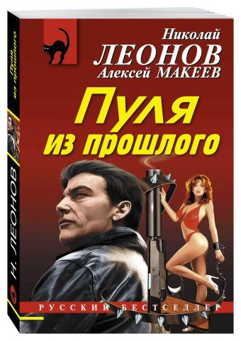Пуля из прошлого Леонов Н.И., Макеев А.В.
