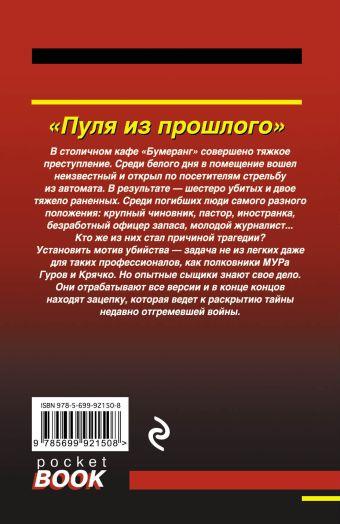 Пуля из прошлого Николай Леонов, Алексей Макеев