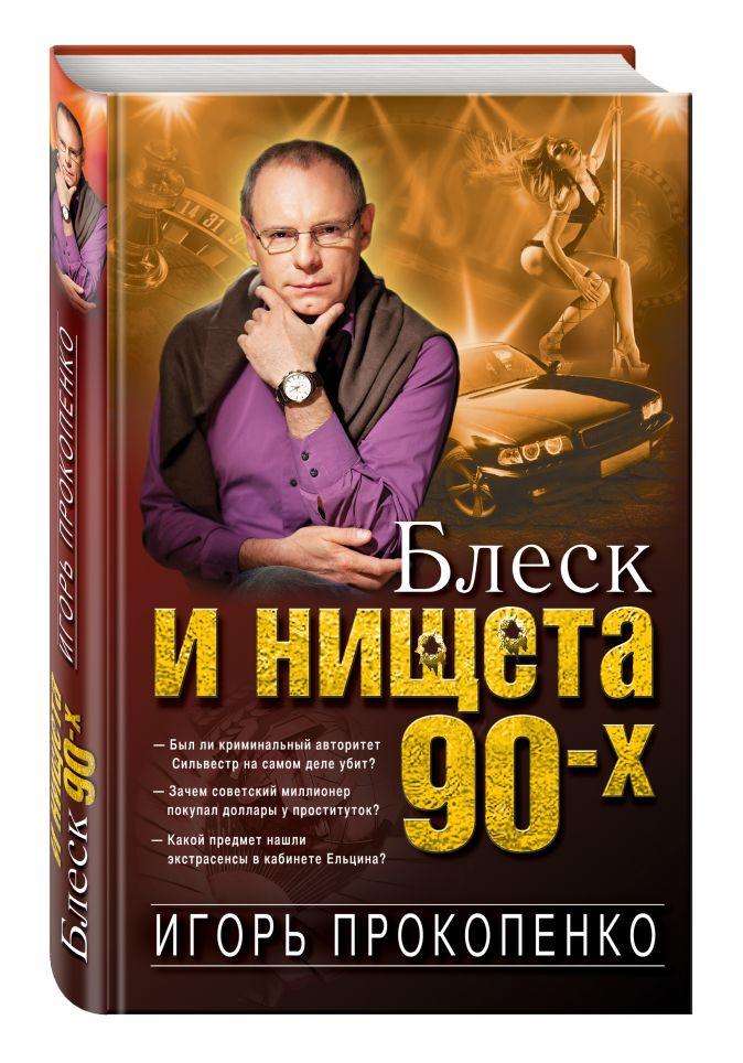 Игорь Прокопенко - Блеск и нищета 90-х обложка книги
