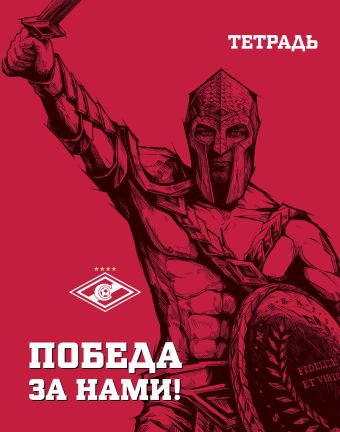 Тетрадь Спартак. Гладиатор (48 л., клетка)