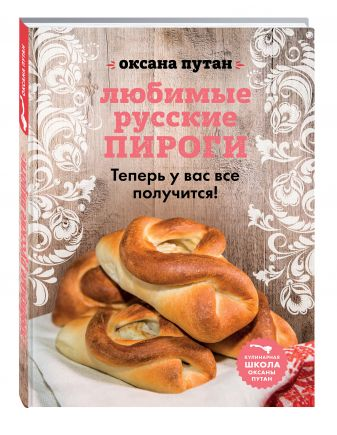 Оксана Путан - Любимые русские пироги обложка книги