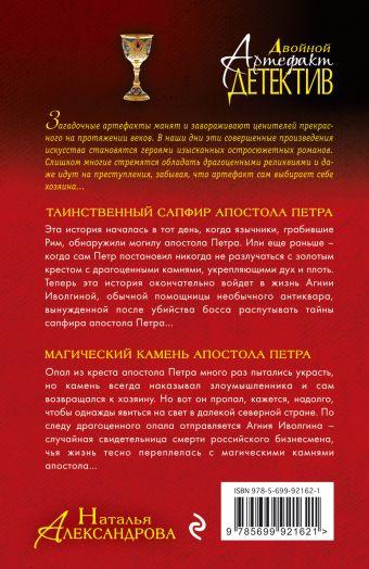 Таинственный сапфир апостола Петра. Магический камень апостола Петра Александрова Н.Н.