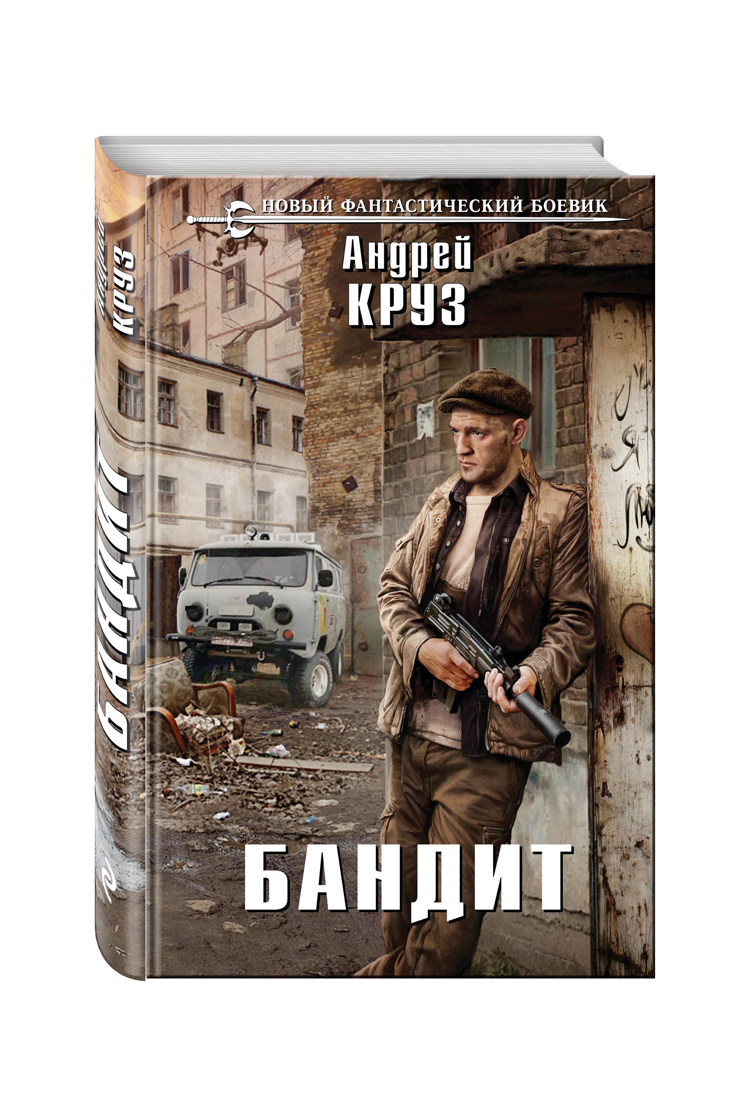 Андрей Круз Бандит бандит круз а