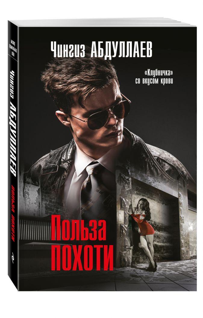 Чингиз Абдуллаев - Польза похоти обложка книги