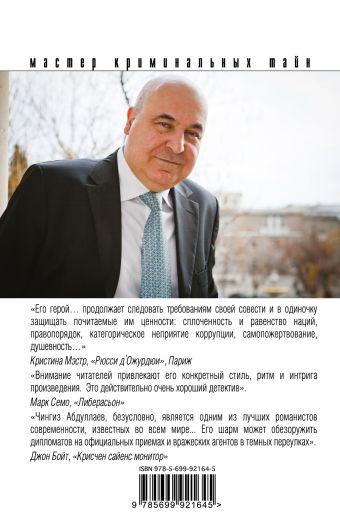 Польза похоти Чингиз Абдуллаев