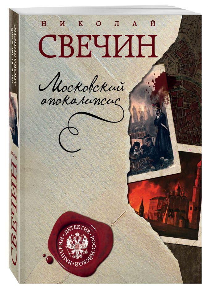 Николай Свечин - Московский апокалипсис обложка книги