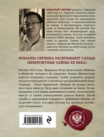 Московский апокалипсис Николай Свечин