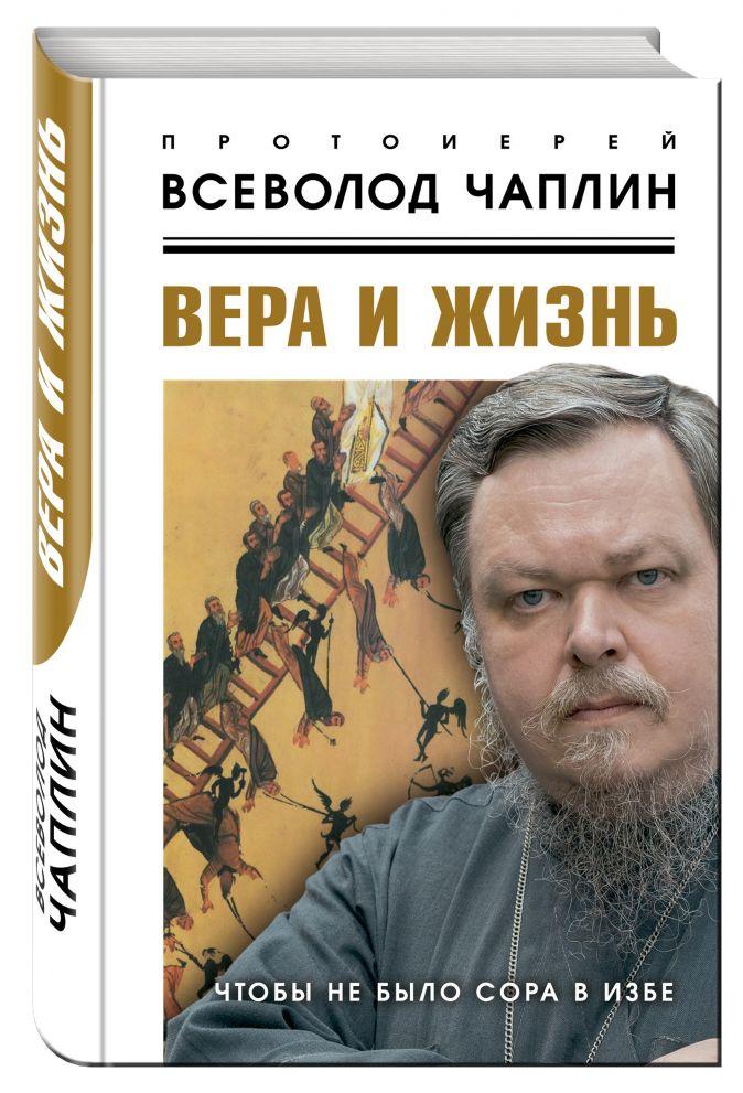 Всеволод Чаплин - Вера и жизнь. Чтобы не было сора в избе обложка книги
