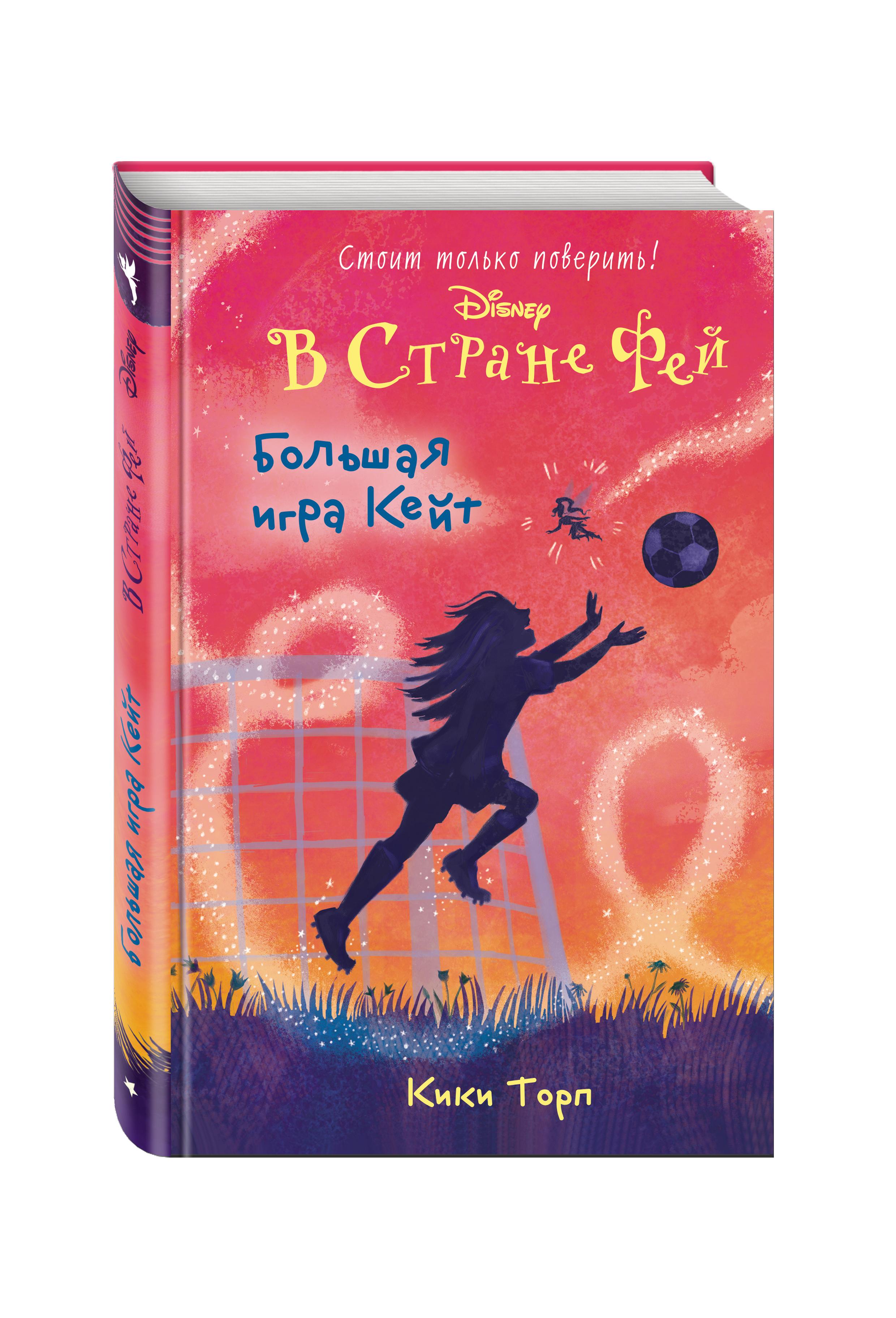 Торп Кики Большая игра Кейт