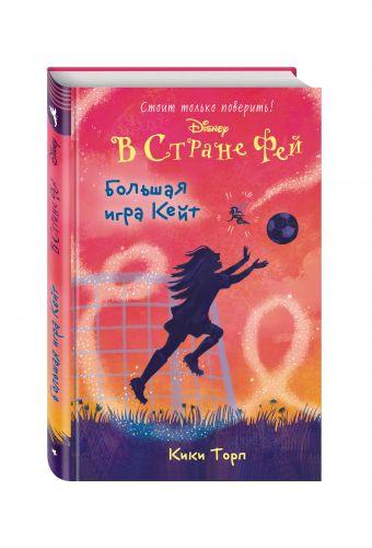 Большая игра Кейт Кики Торп