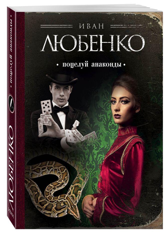 Иван Любенко - Поцелуй анаконды обложка книги