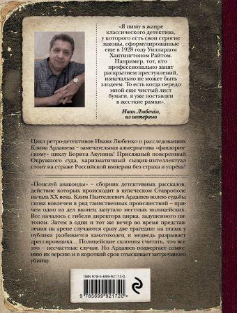 Поцелуй анаконды Иван Любенко