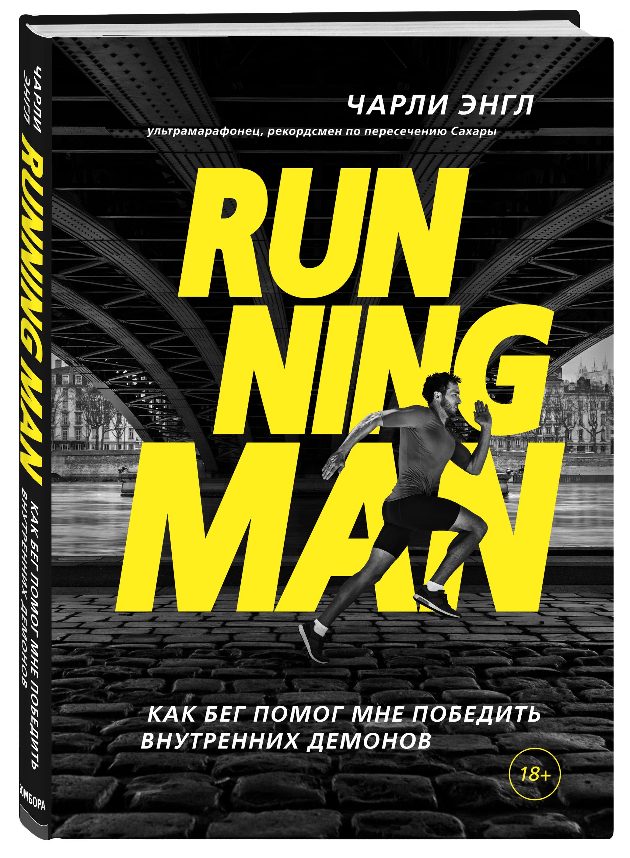 Running Man. Как бег помог мне победить внутренних демонов ( Энгл Чарли  )