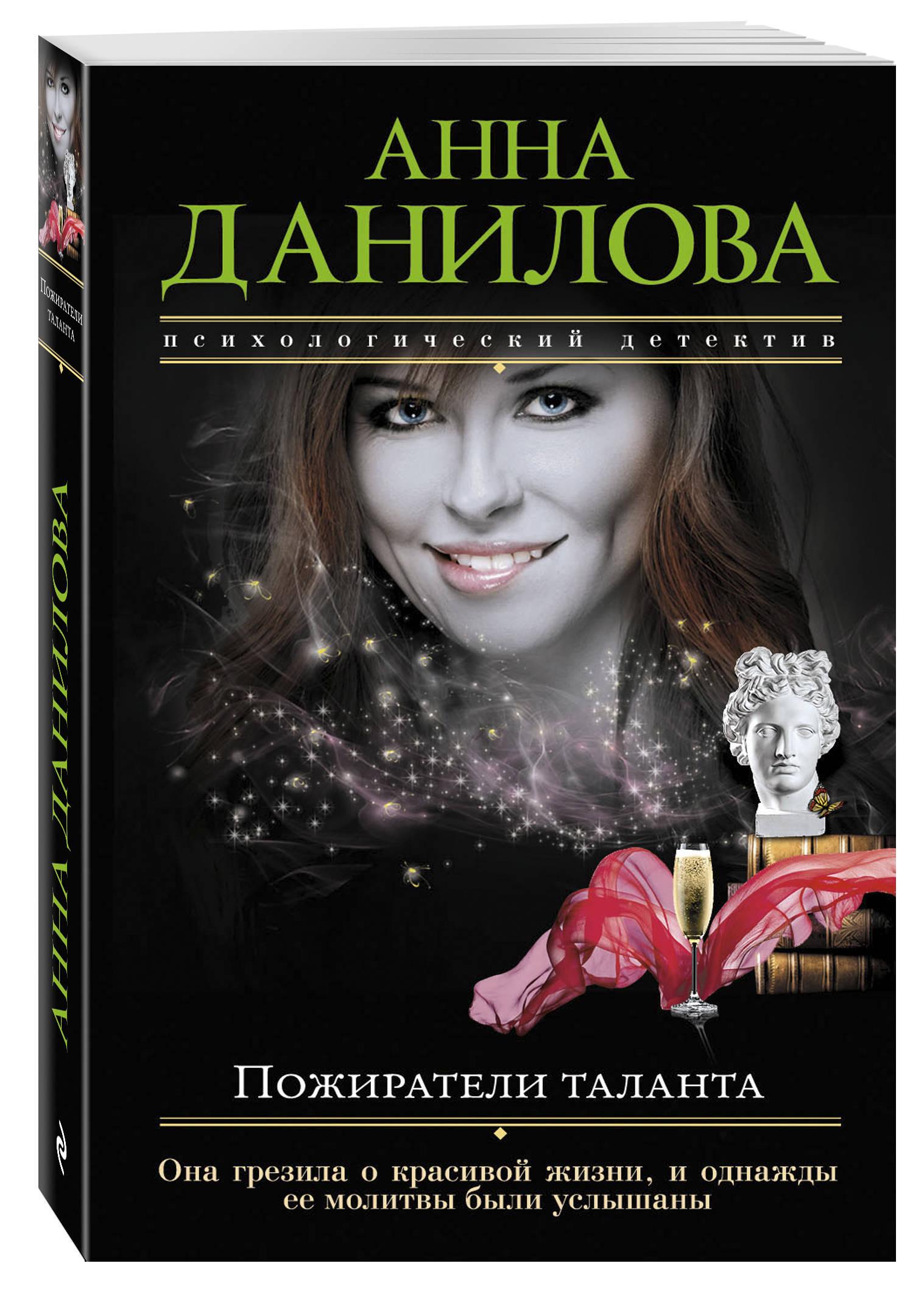 Анна Данилова Пожиратели таланта данилова анна васильевна пожиратели таланта isbn 978 5 699 92184 3