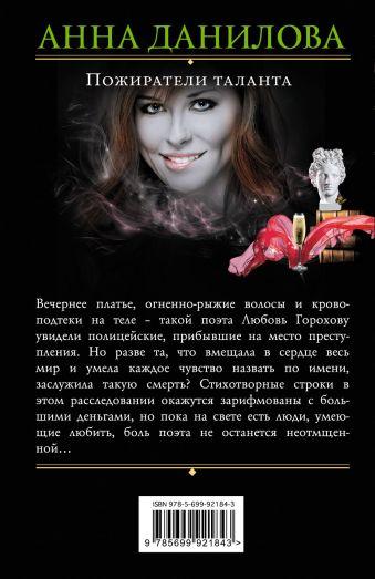 Пожиратели таланта Анна Данилова