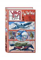 Нова У. - Лазалки' обложка книги