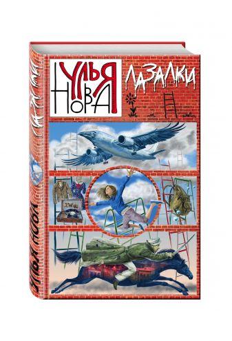 Улья Нова - Лазалки обложка книги