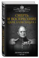 Бежин Л.Е. - Смерть и воскресение царя Александра I' обложка книги